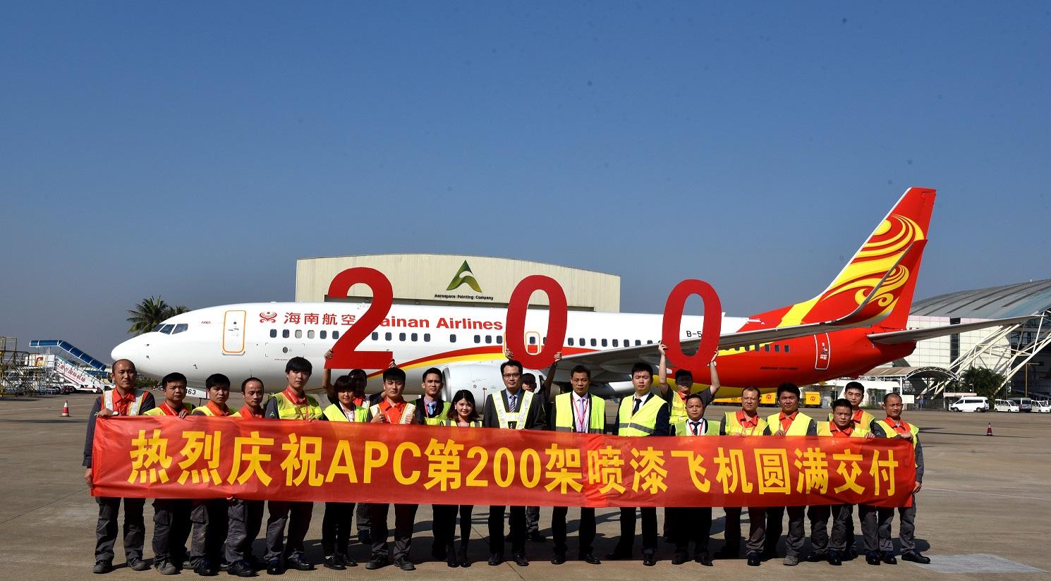 APC第200架整机喷涂飞机顺利交付