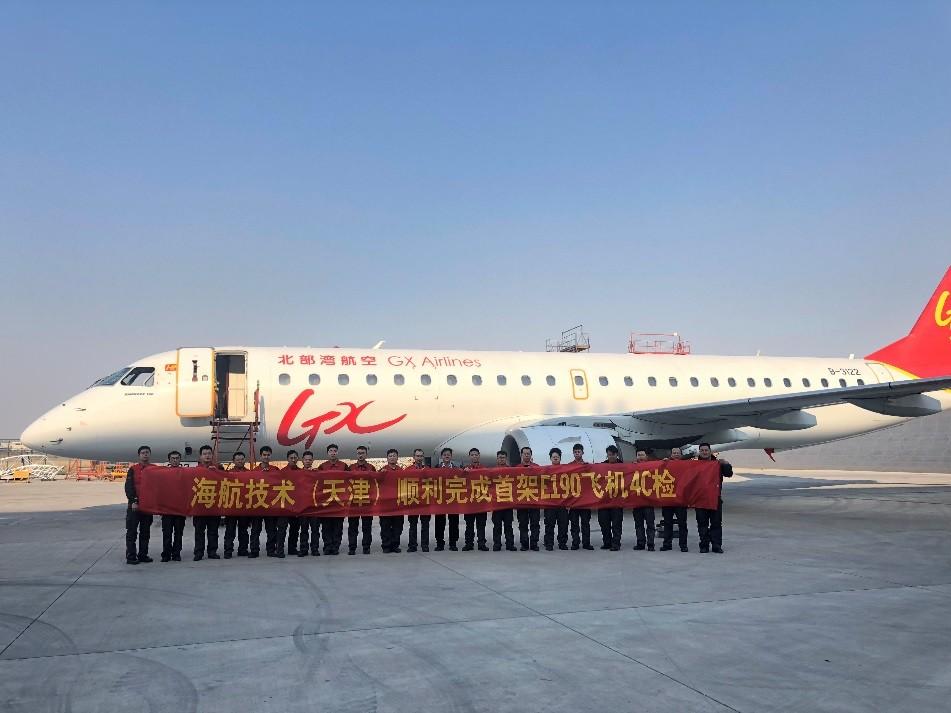 万博app手机下载新万博苹果下载官方网站(天津)顺利完成首架E190飞机4C检
