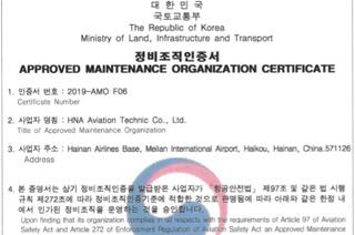 万博app手机下载新万博苹果下载官方网站获韩国民航维修许可证