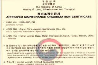 万博app手机下载新万博苹果下载官方网站旗下企业连获韩国MOLIT颁发民航维修许可证书