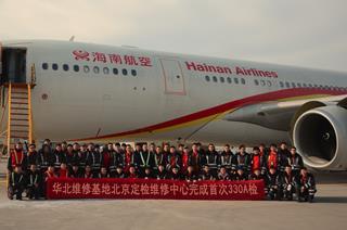bobapp技术北京分公司北京定检维修中心完成首次空客330A检