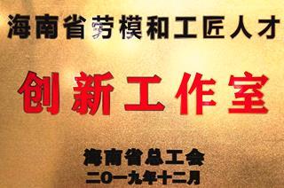 "bobapp技术易从涛劳模创新工作室被命名为""海南省劳模和工匠人才创新工作室"""