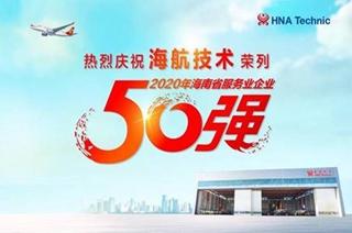 万博app手机下载新万博苹果下载官方网站荣列2020年海南省服务业企业50强