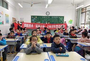 3月26日,亚博体育下载开户技术重庆分公司将航空科普知识带进了重庆长安锦绣实验小学的校园,开展了一场航空科普进校园活动。